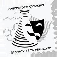 Лабораторія сучасної драматургії та режисури